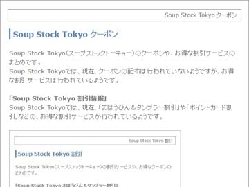 Soup Stock Tokyo クーポン情報